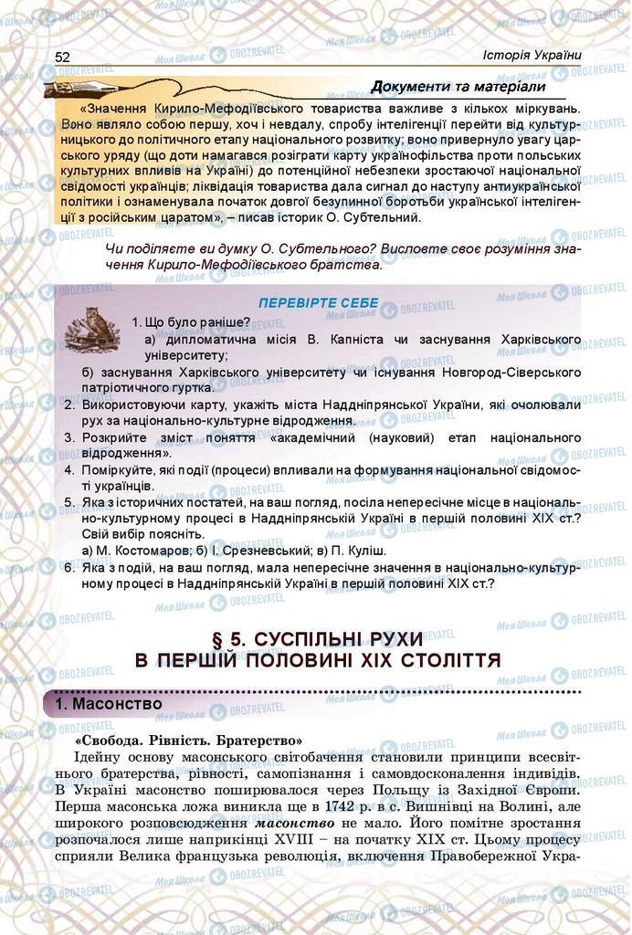 Підручники Історія України 9 клас сторінка 52