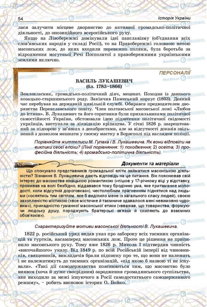 Підручники Історія України 9 клас сторінка 54