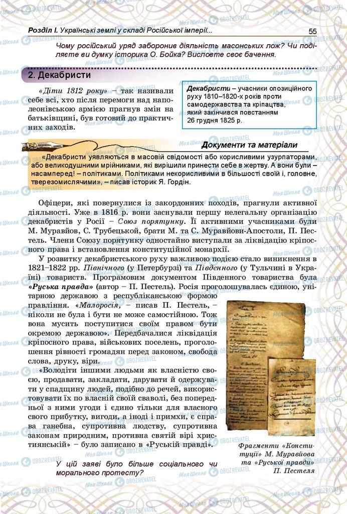 Підручники Історія України 9 клас сторінка 55