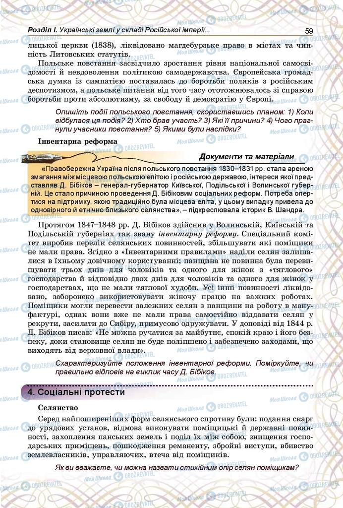 Підручники Історія України 9 клас сторінка 59
