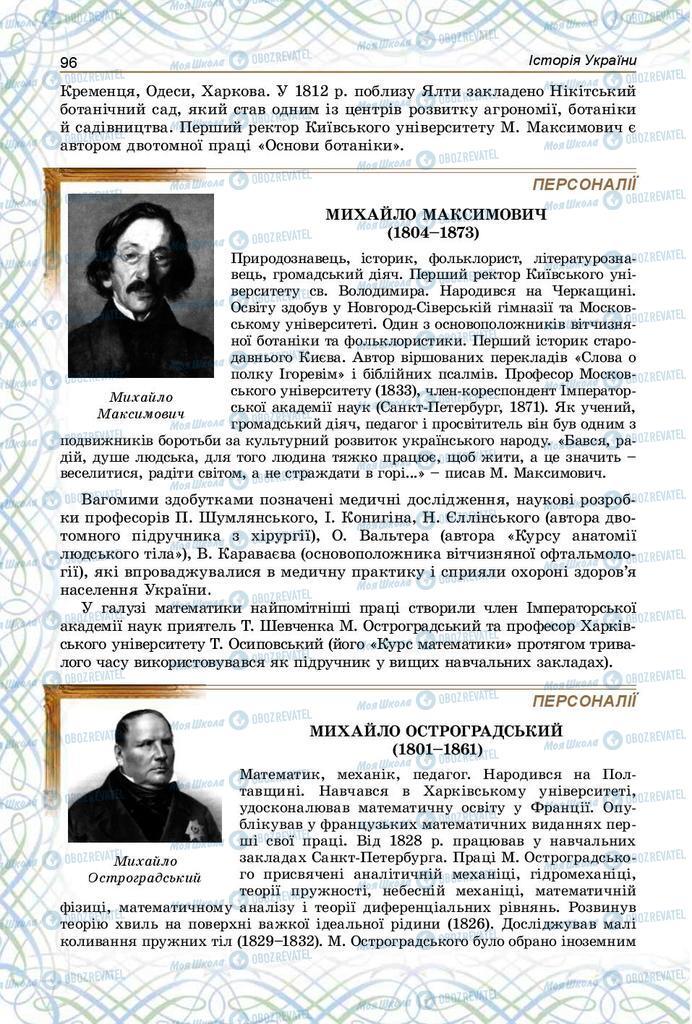 Підручники Історія України 9 клас сторінка 96