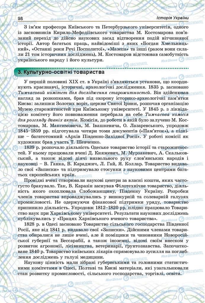 Підручники Історія України 9 клас сторінка 98