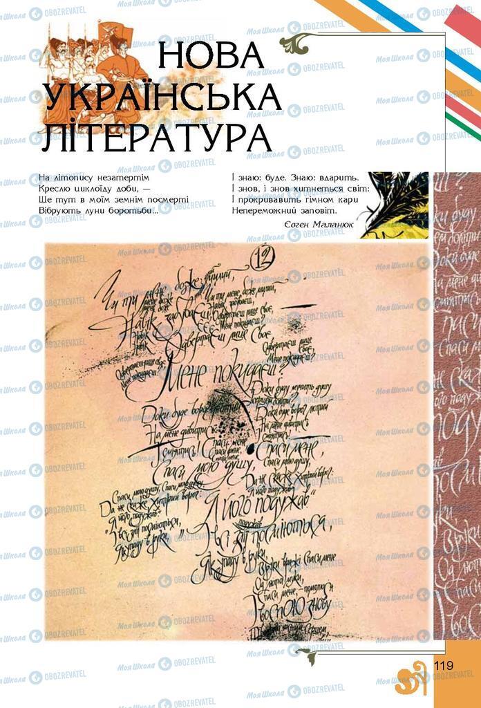 Учебники Укр лит 9 класс страница 119
