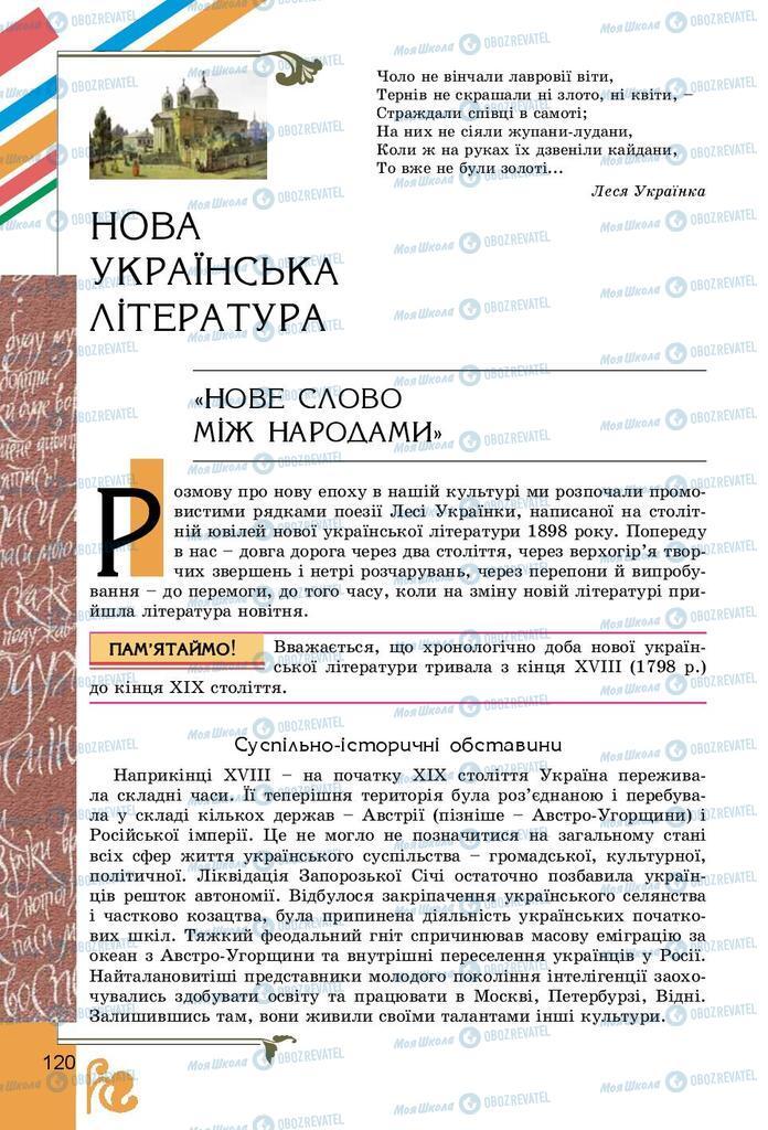Учебники Укр лит 9 класс страница 120