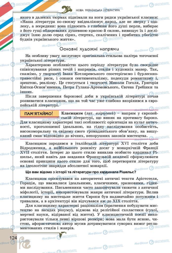 Підручники Українська література 9 клас сторінка 124