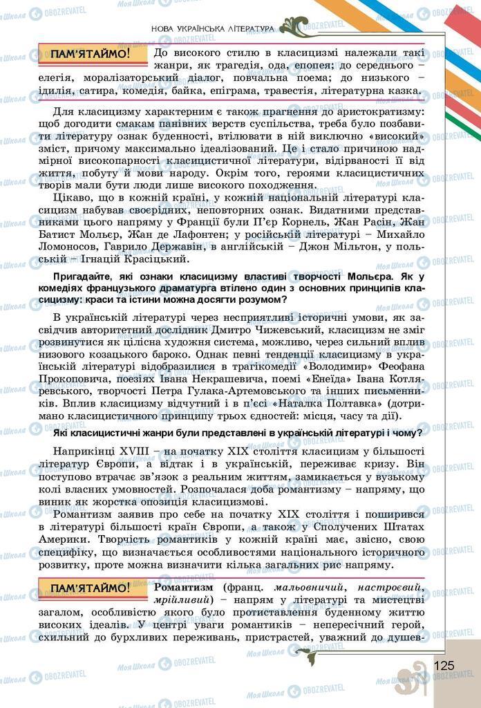 Підручники Українська література 9 клас сторінка 125