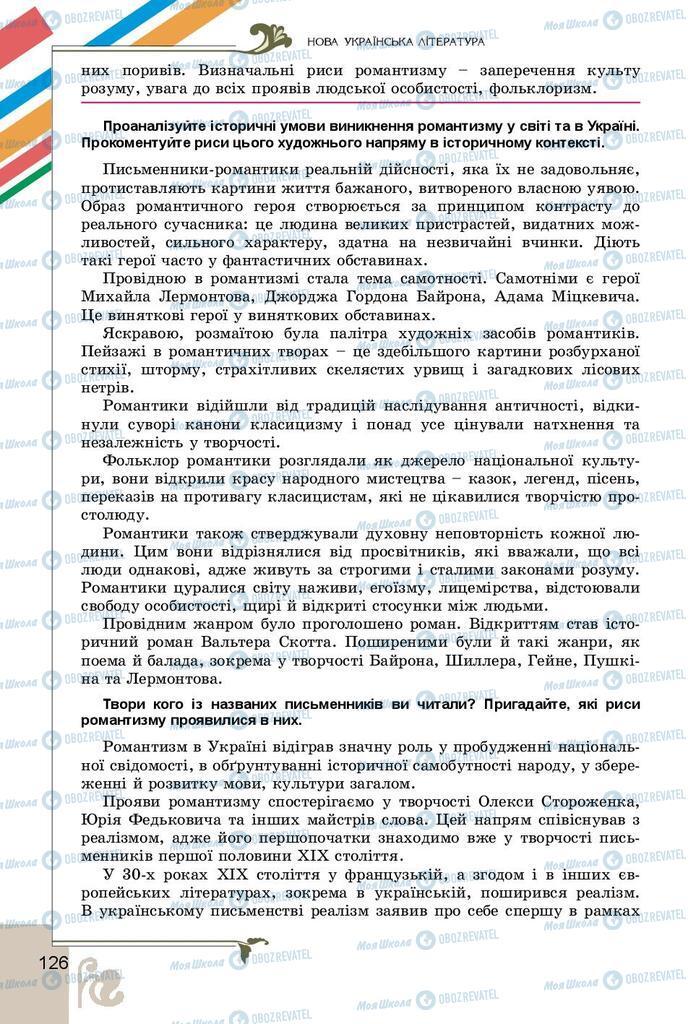 Учебники Укр лит 9 класс страница 126