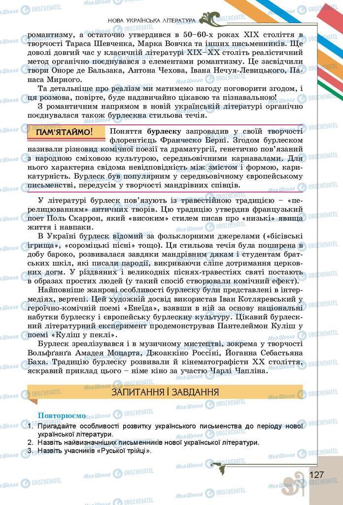 Підручники Українська література 9 клас сторінка 127