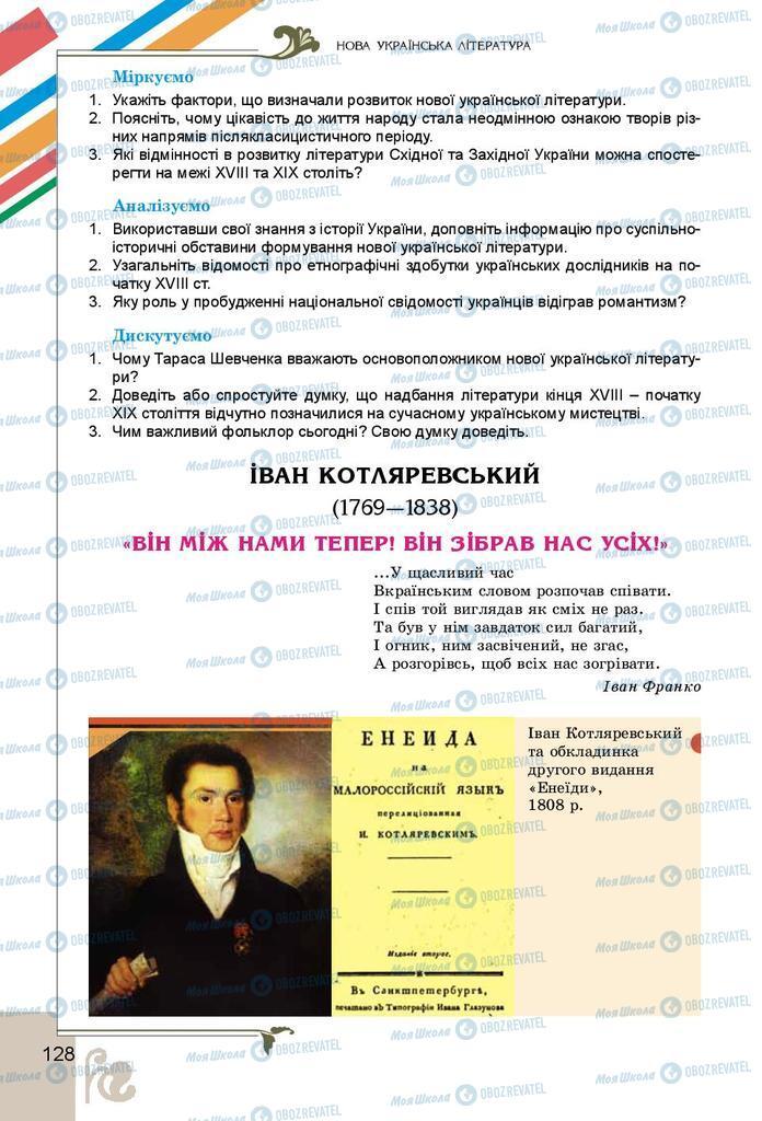 Учебники Укр лит 9 класс страница 128