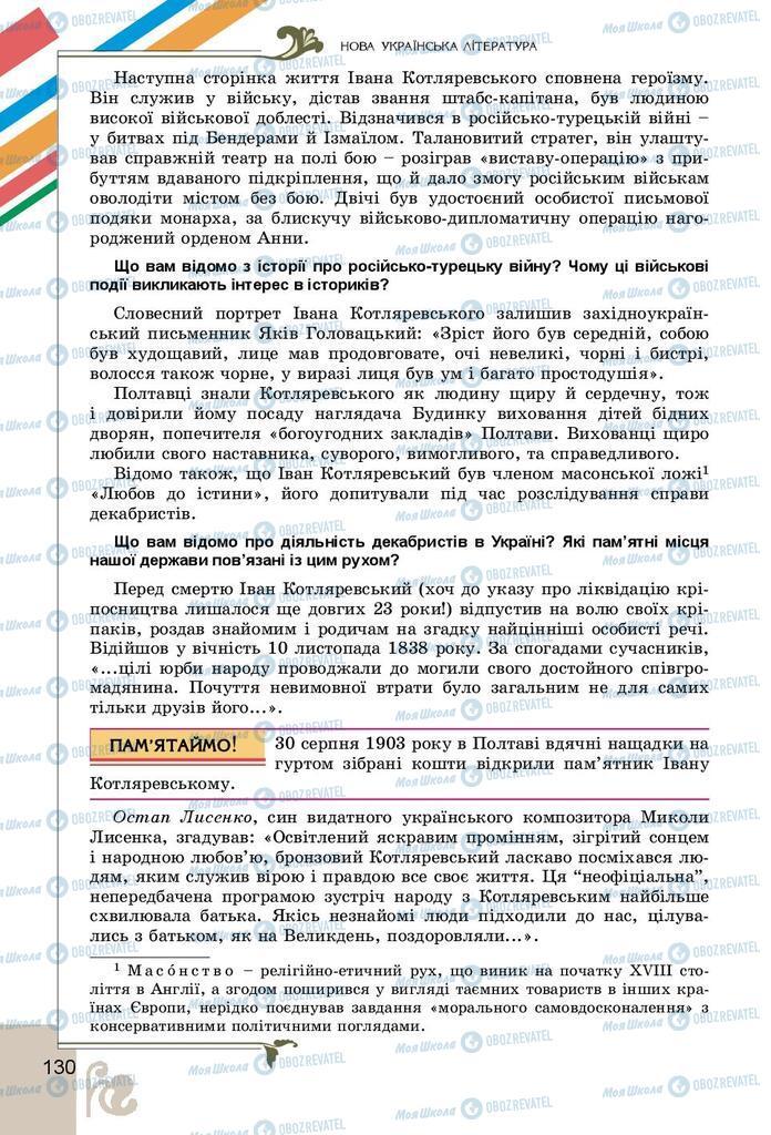 Учебники Укр лит 9 класс страница 130