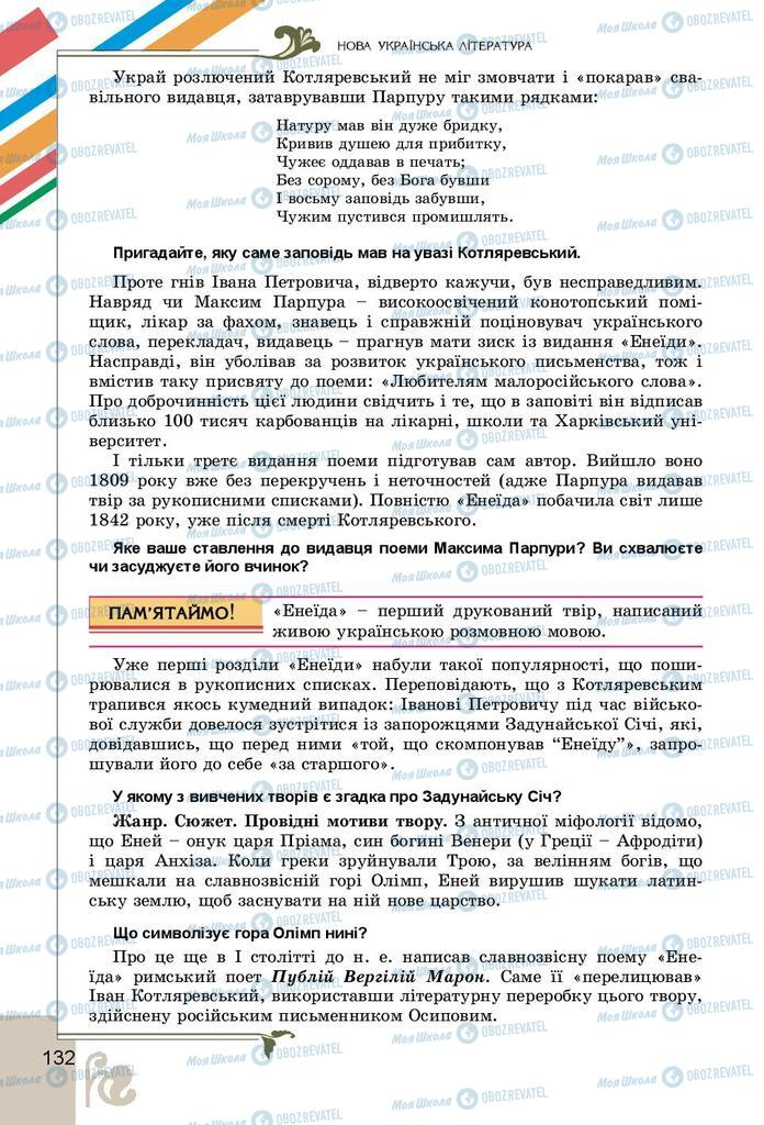 Підручники Українська література 9 клас сторінка 132