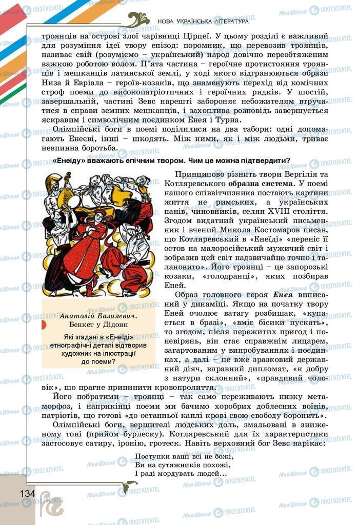 Підручники Українська література 9 клас сторінка 134