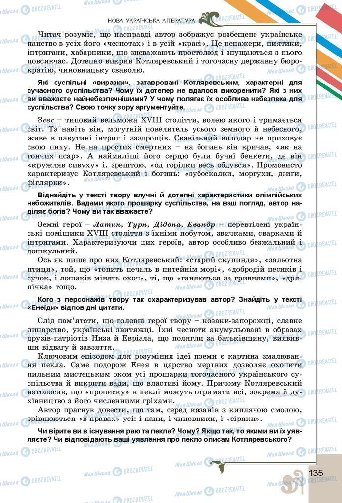 Підручники Українська література 9 клас сторінка 135