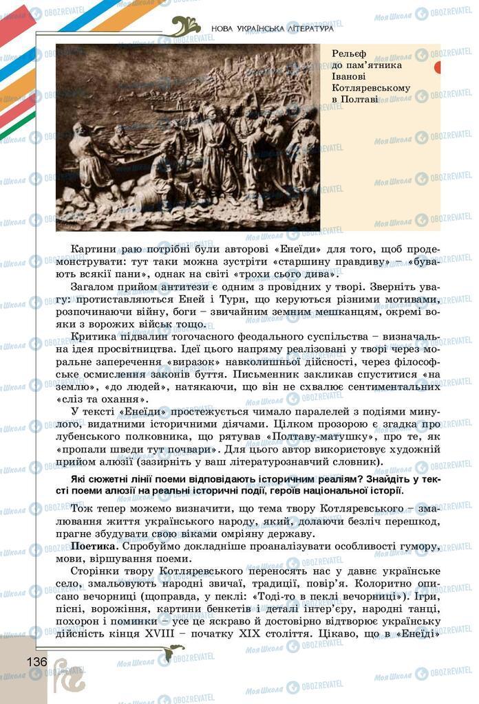 Учебники Укр лит 9 класс страница 136