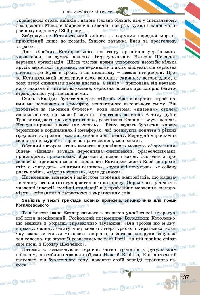 Учебники Укр лит 9 класс страница 137