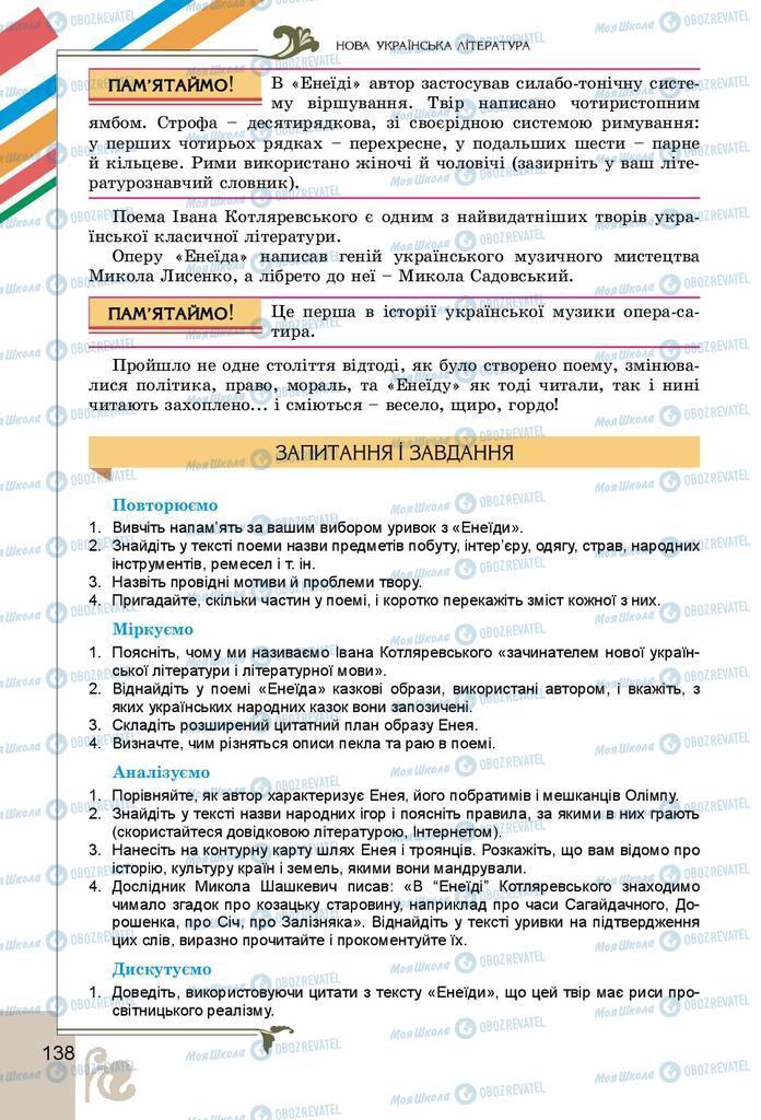 Підручники Українська література 9 клас сторінка 138