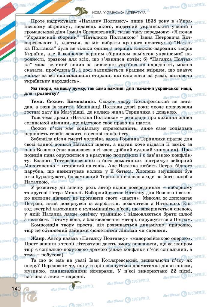 Учебники Укр лит 9 класс страница 140
