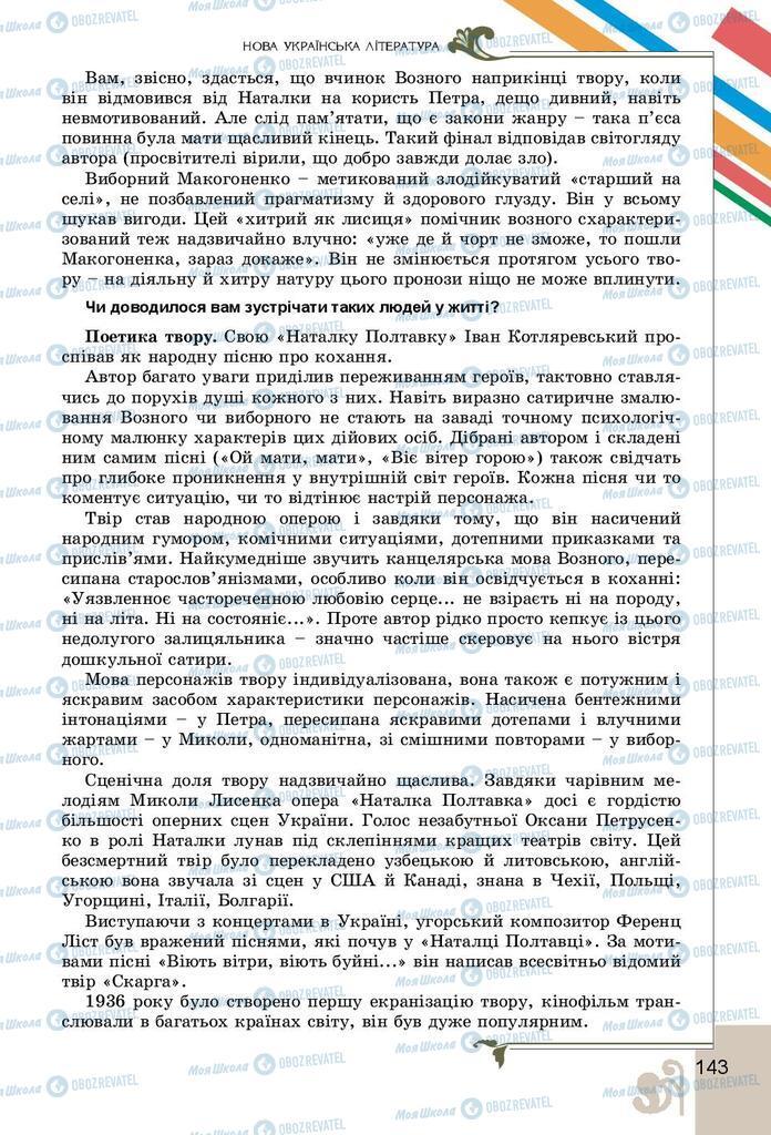 Підручники Українська література 9 клас сторінка 143
