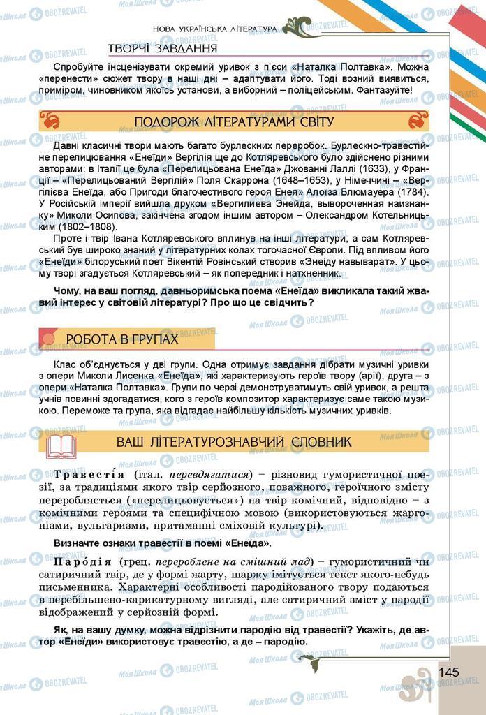 Учебники Укр лит 9 класс страница 145