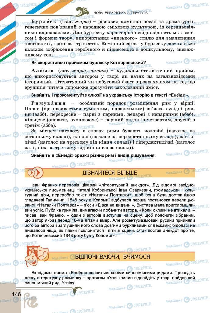 Підручники Українська література 9 клас сторінка 146