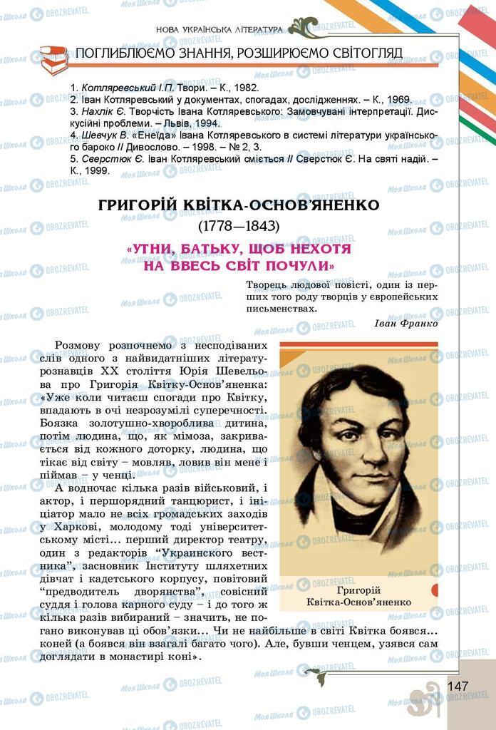 Підручники Українська література 9 клас сторінка 147