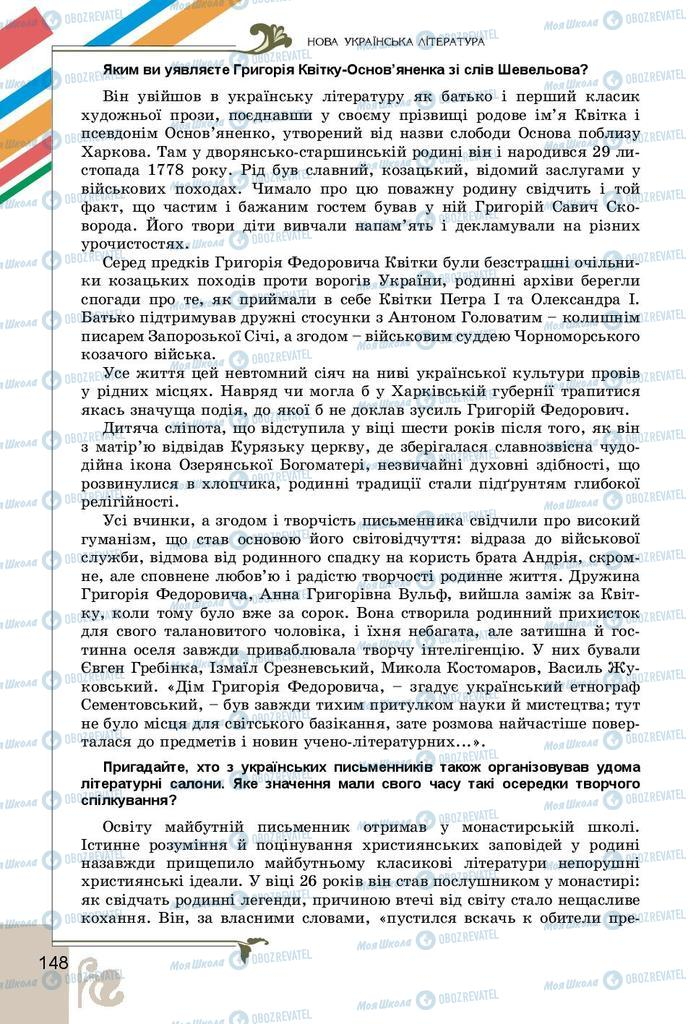 Підручники Українська література 9 клас сторінка 148