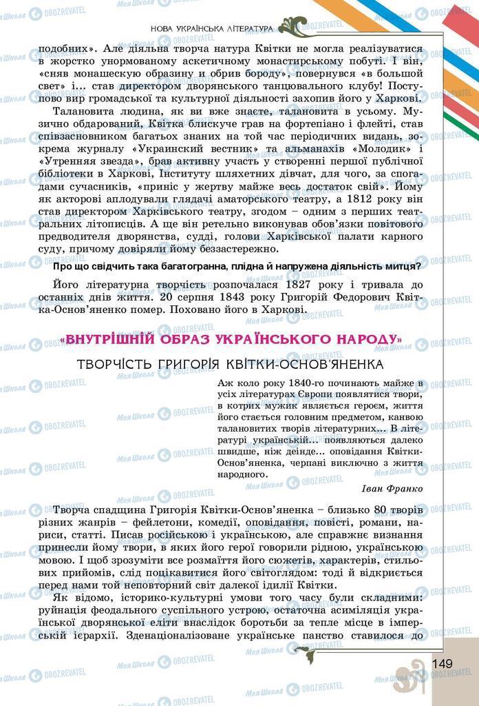 Учебники Укр лит 9 класс страница 149