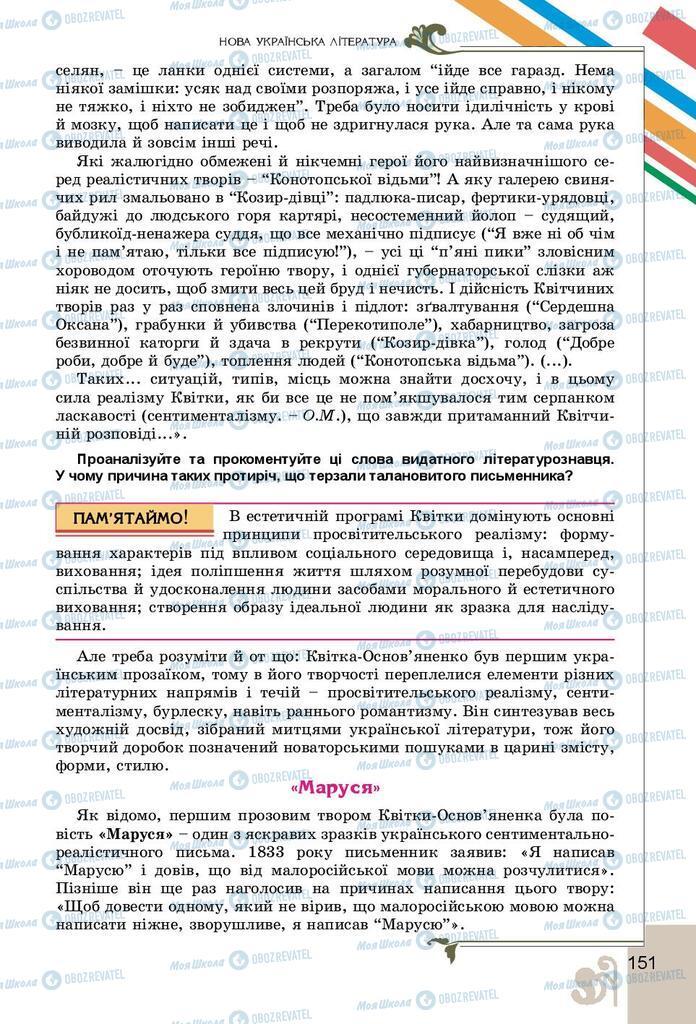 Учебники Укр лит 9 класс страница 151