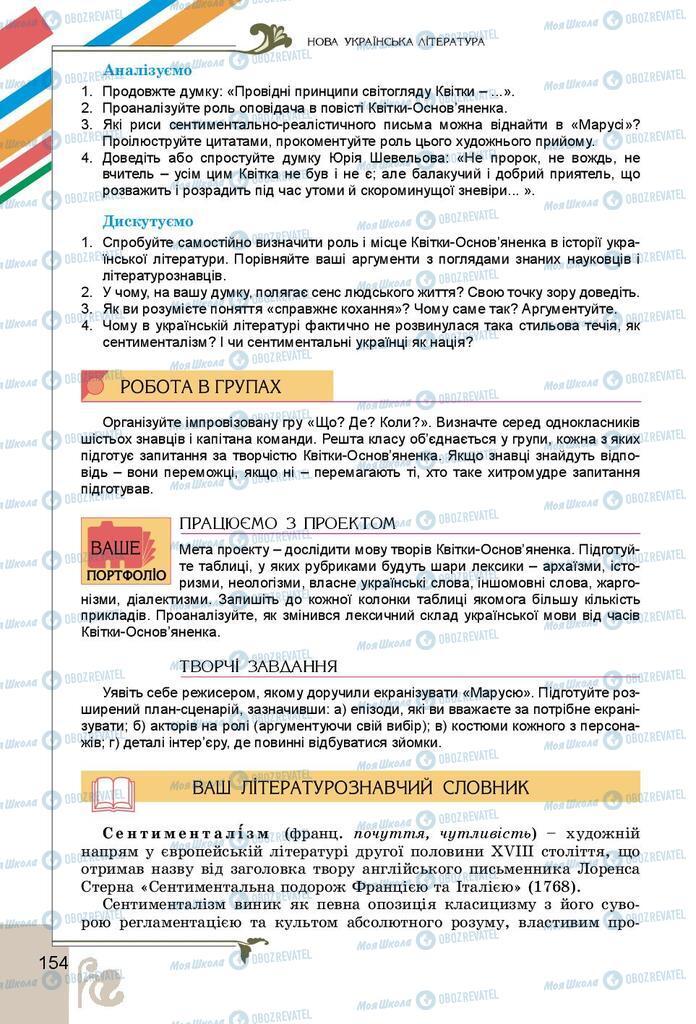Підручники Українська література 9 клас сторінка 154