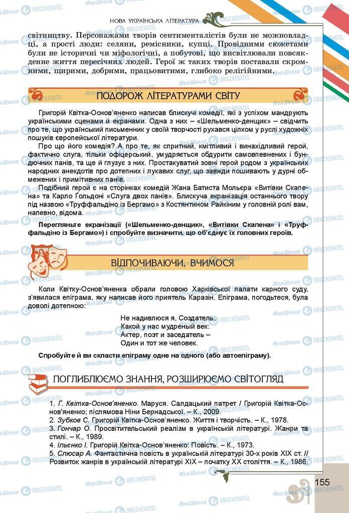 Підручники Українська література 9 клас сторінка 155