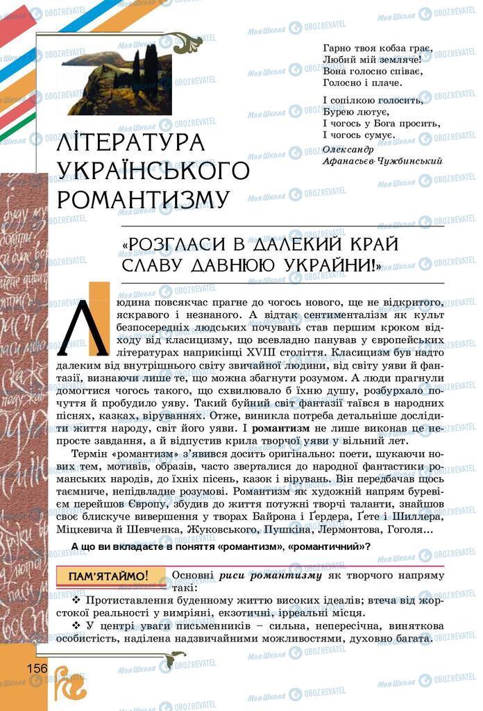 Підручники Українська література 9 клас сторінка 156