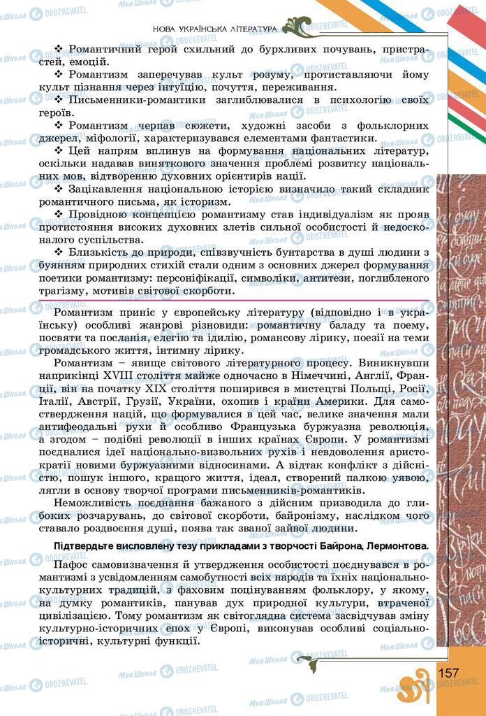 Підручники Українська література 9 клас сторінка 157