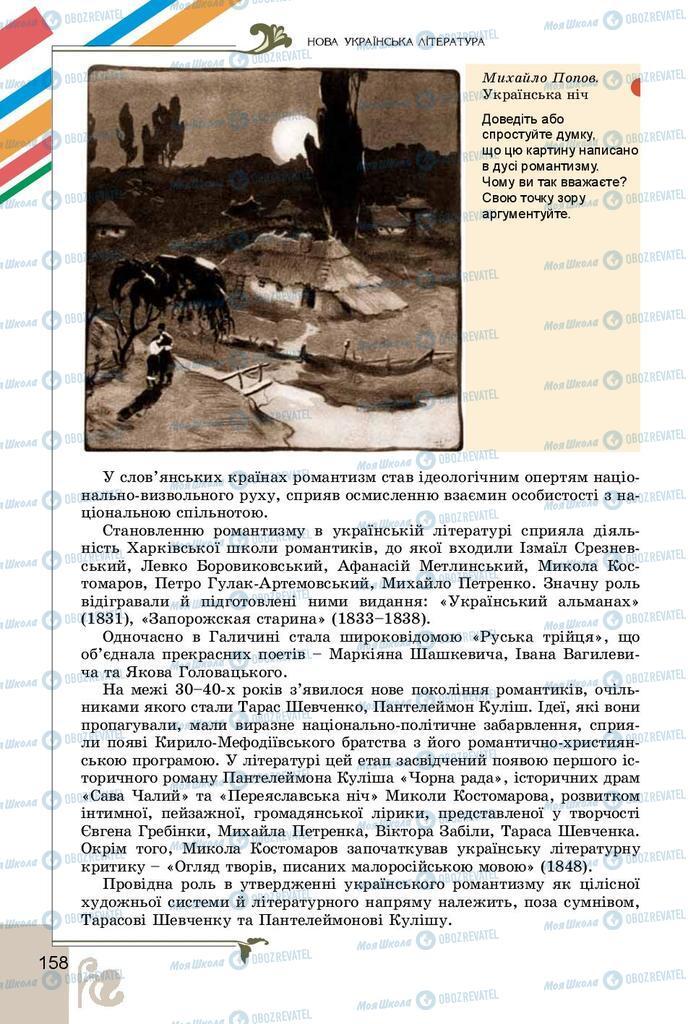 Учебники Укр лит 9 класс страница 158