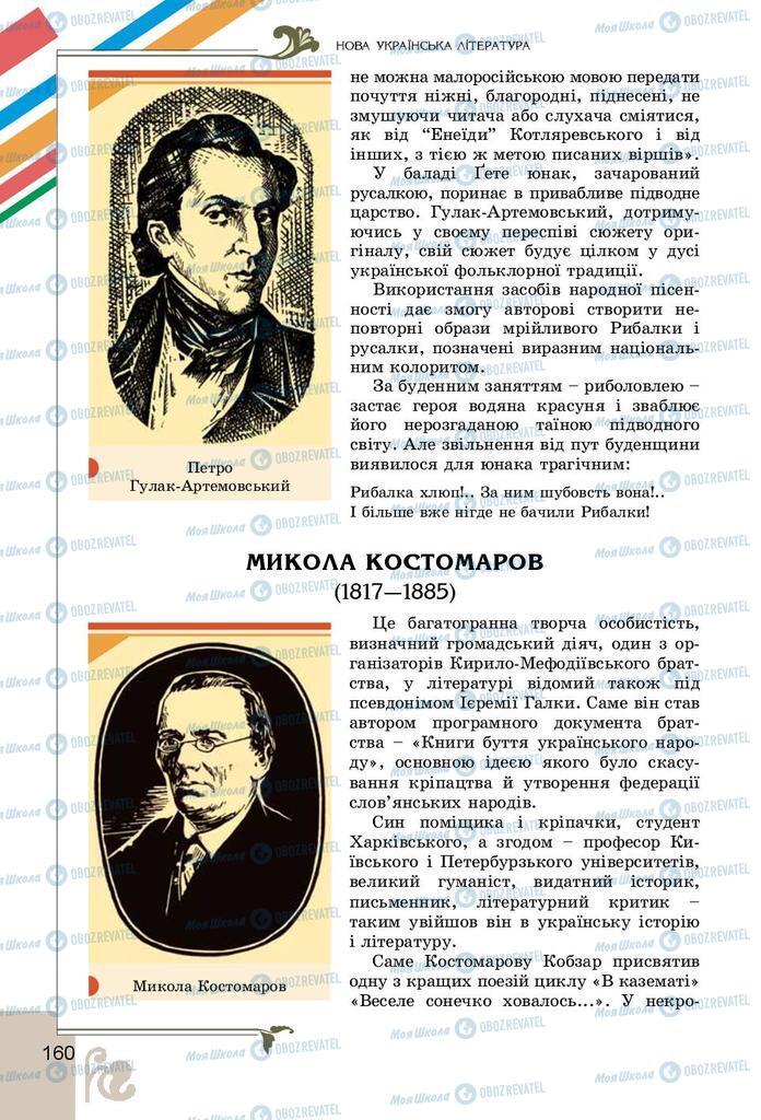 Учебники Укр лит 9 класс страница 160