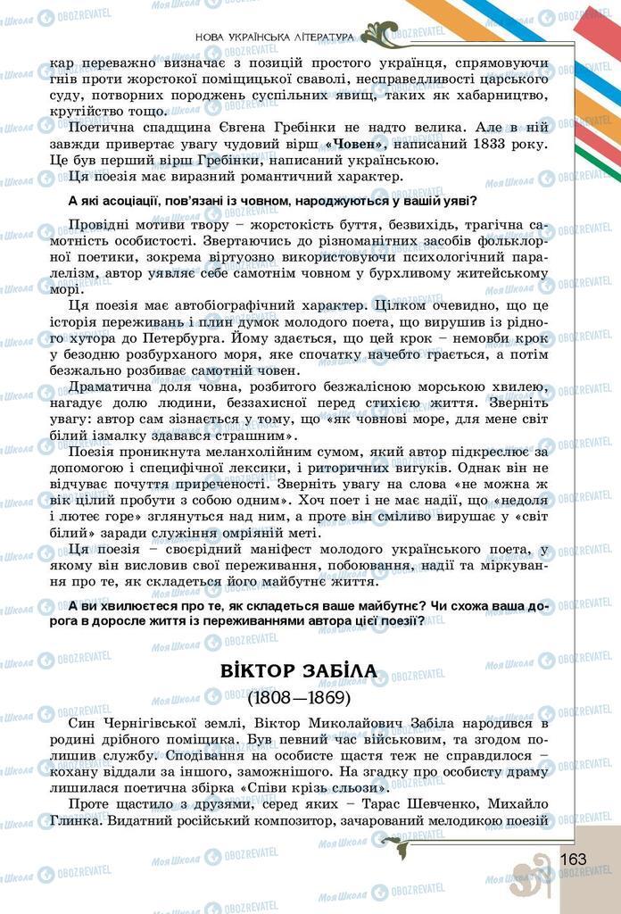 Підручники Українська література 9 клас сторінка 163