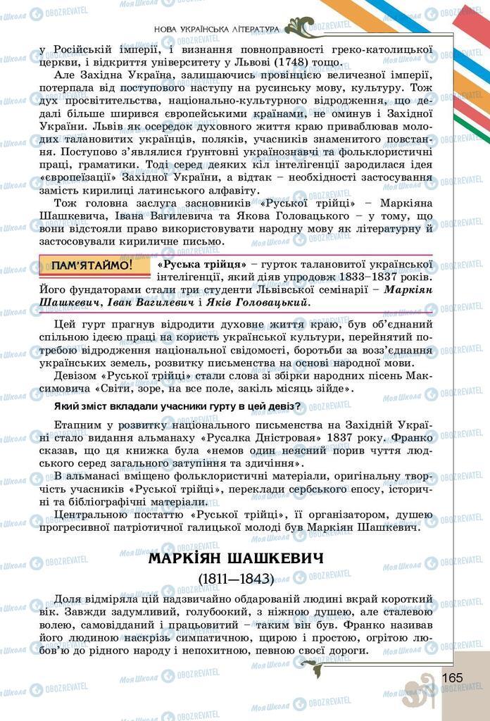 Підручники Українська література 9 клас сторінка 165