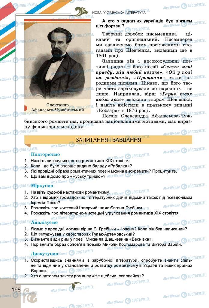 Підручники Українська література 9 клас сторінка 168
