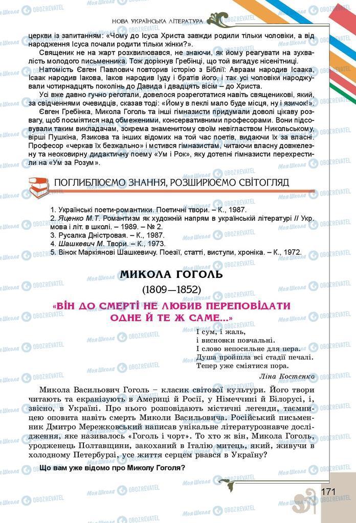 Підручники Українська література 9 клас сторінка 171