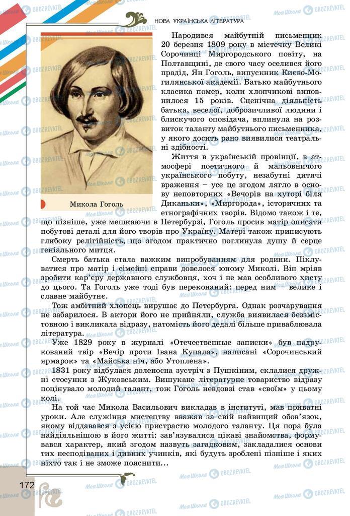 Підручники Українська література 9 клас сторінка 172