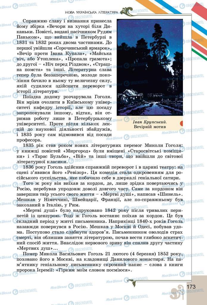 Підручники Українська література 9 клас сторінка 173