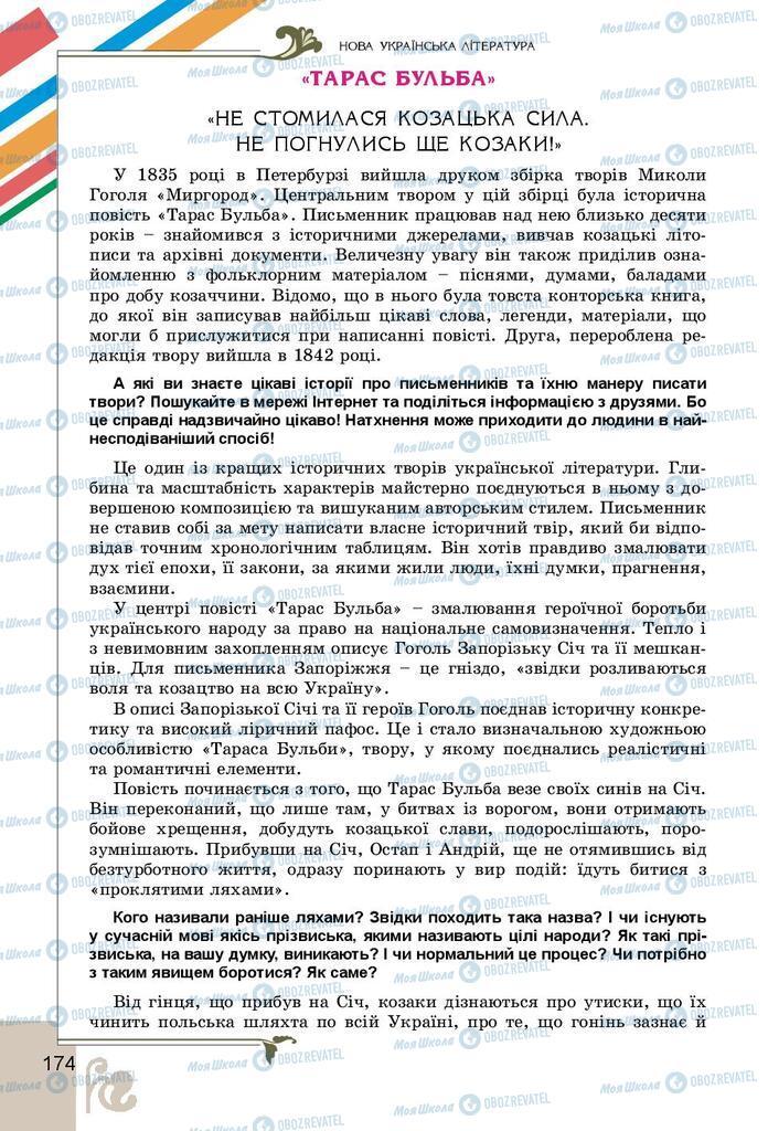 Підручники Українська література 9 клас сторінка 174