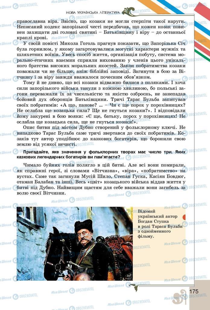 Підручники Українська література 9 клас сторінка 175
