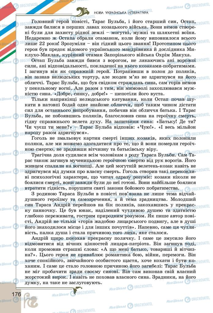 Підручники Українська література 9 клас сторінка 176