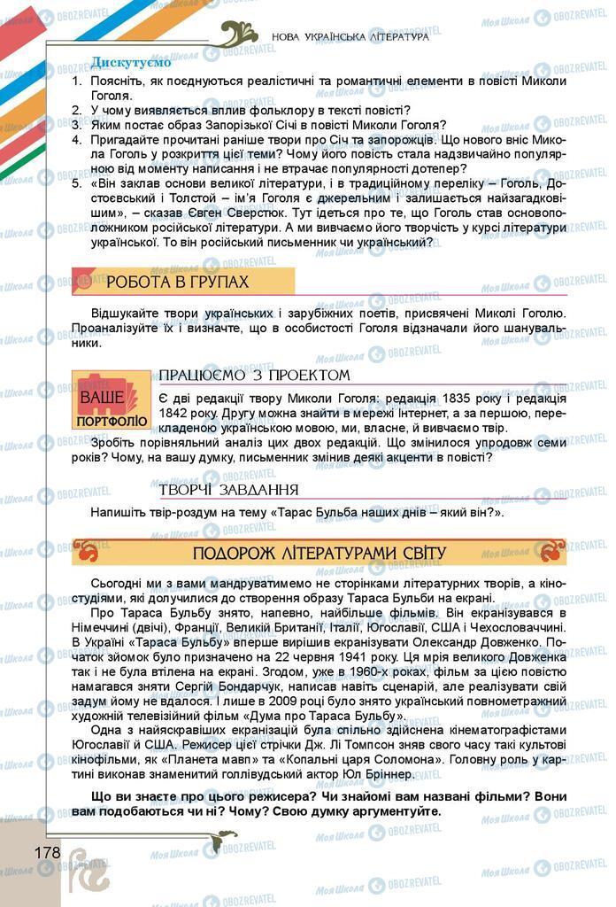 Учебники Укр лит 9 класс страница 178