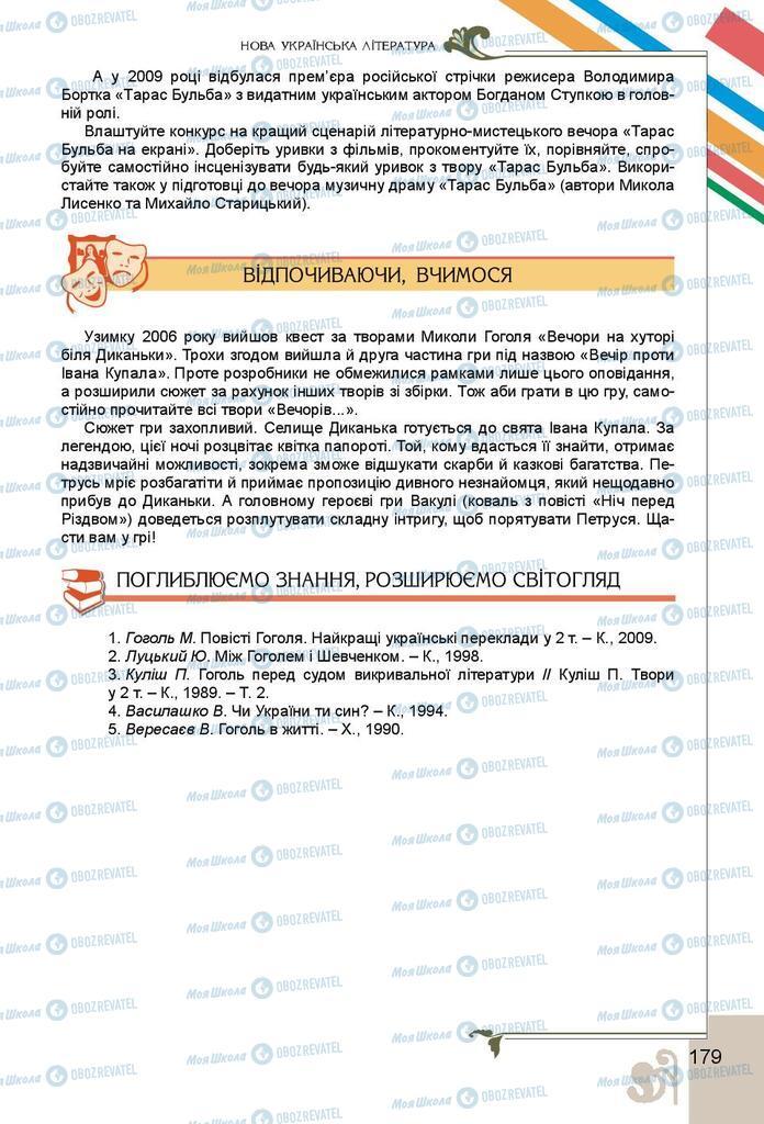 Підручники Українська література 9 клас сторінка 179