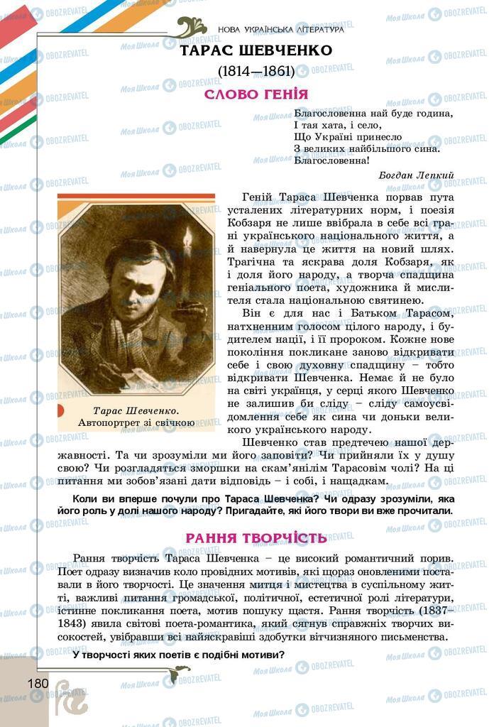 Підручники Українська література 9 клас сторінка 180