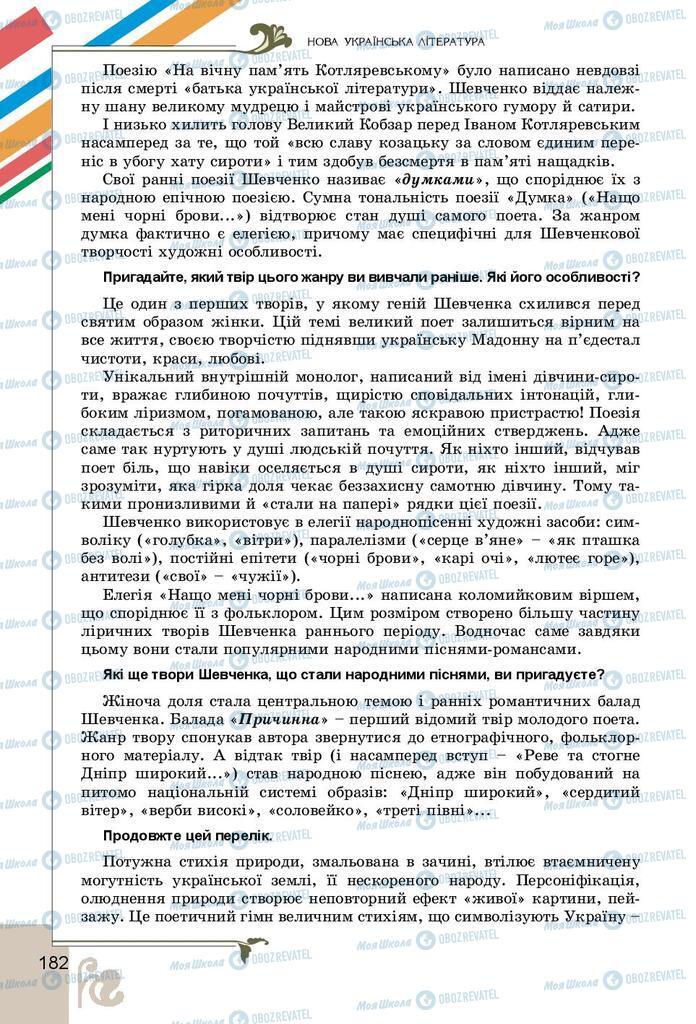 Підручники Українська література 9 клас сторінка 182