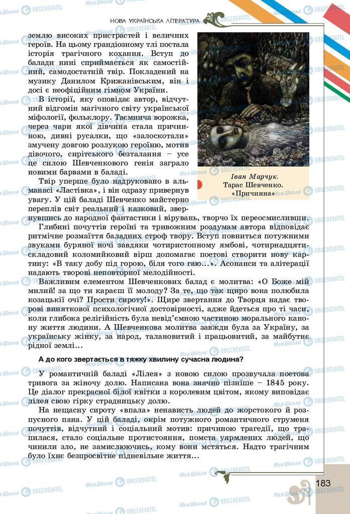 Підручники Українська література 9 клас сторінка 183
