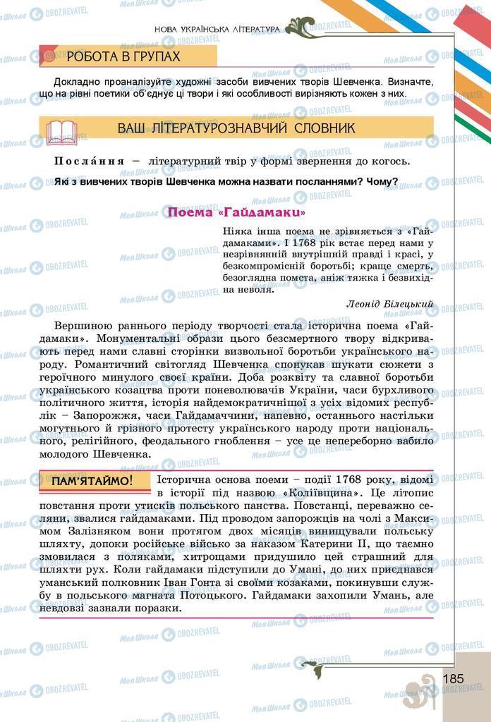 Підручники Українська література 9 клас сторінка 185