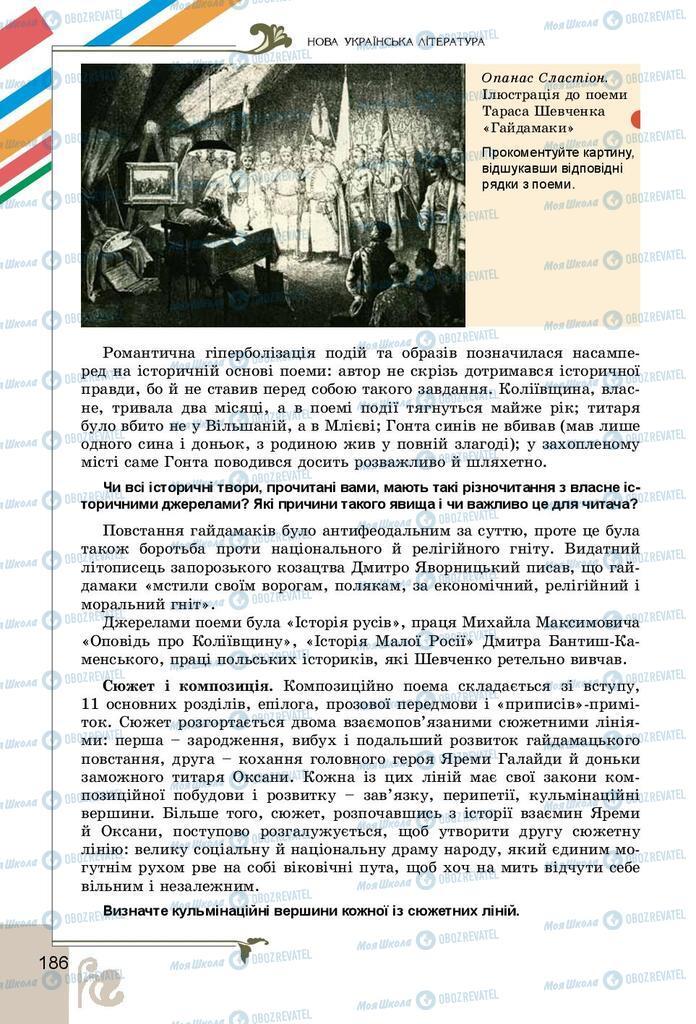 Підручники Українська література 9 клас сторінка 186